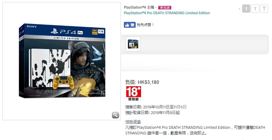 《死亡搁浅》限定港版PS4主机预售 定价2879元
