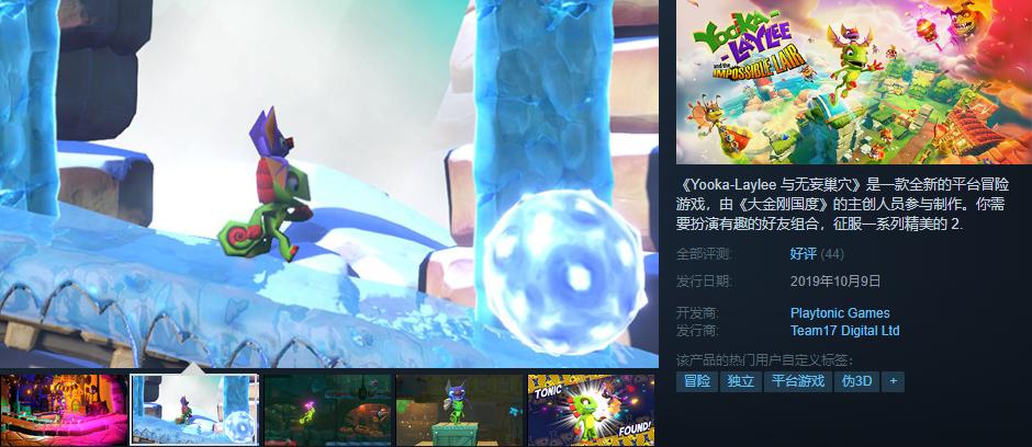 游戏新消息:尤卡莱莉与无妄巢穴Steam平台好评玩法紧凑有挑战性