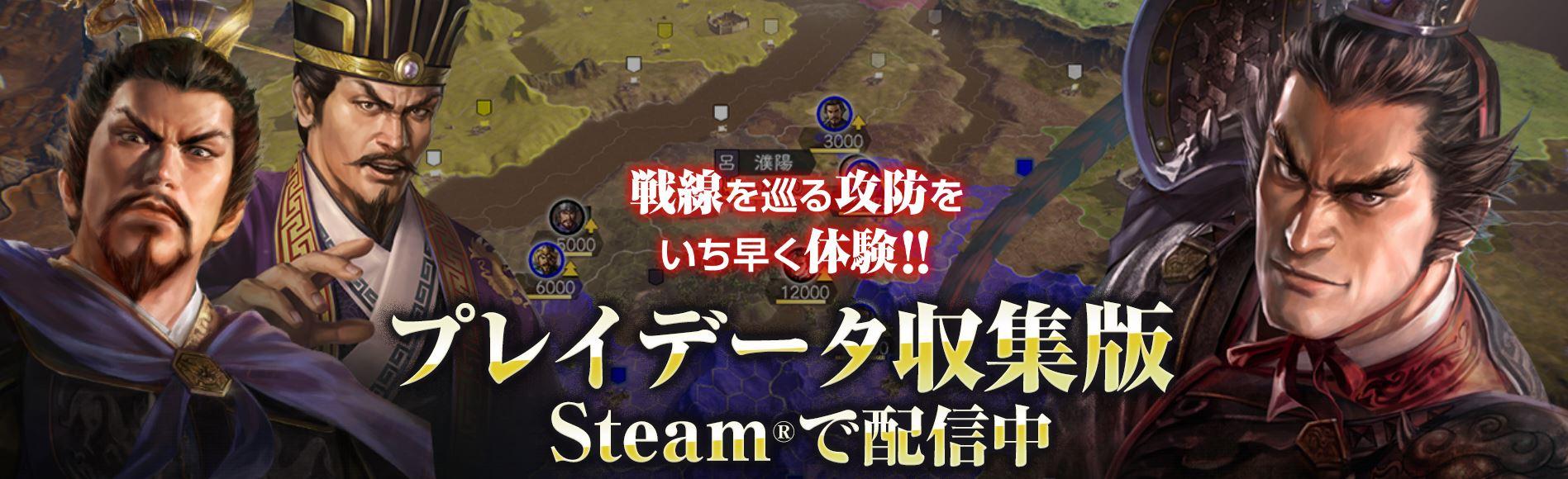 《三国志14》PC免费体验版开放下载 暂时只支持日文