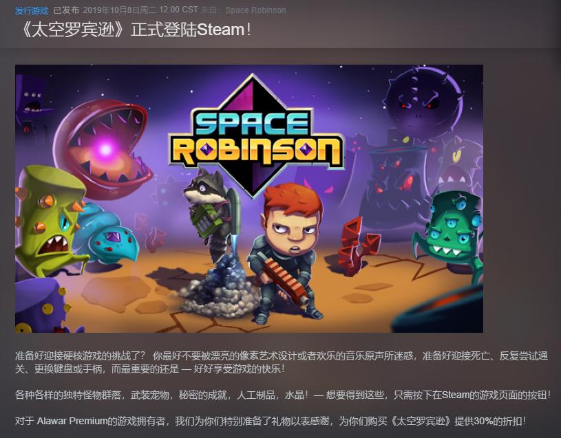 《太空罗宾逊》正式登陆Steam平台 限时9折优惠中