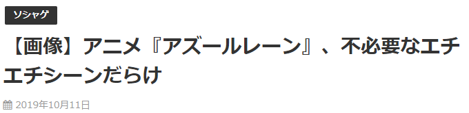 福利过多?!日本网友也吐槽《碧蓝航线》动画太刻意