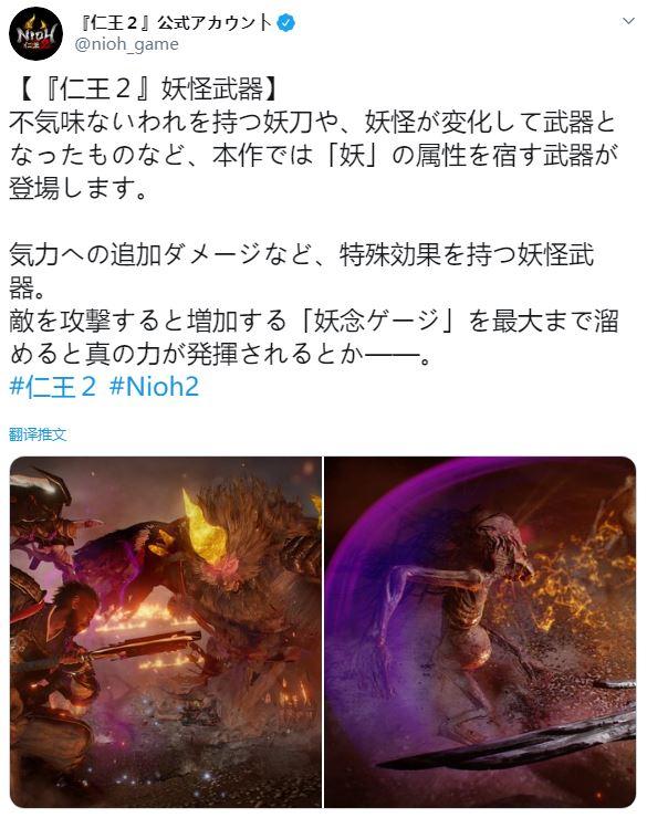 《仁王2》妖怪武器登场 具特殊效果可累积妖念值