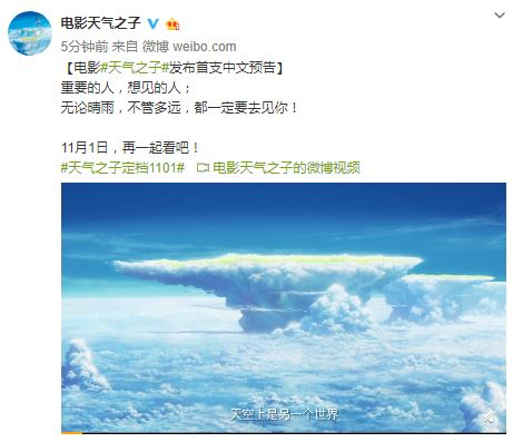 跨越天空的追爱之旅 《天气之子》首段中文预告公开