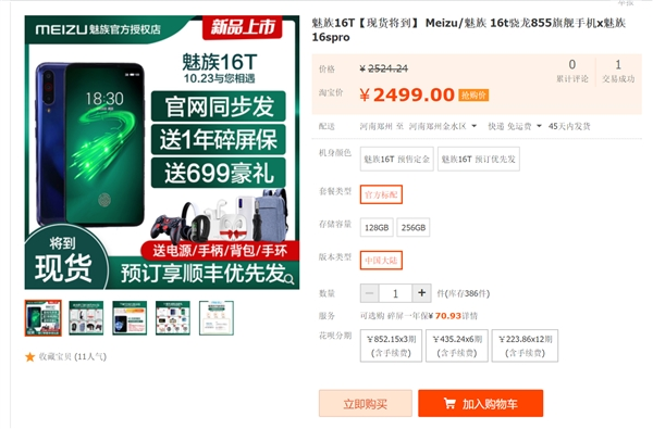2499元?魅族16T上架某电商平台:本月发布