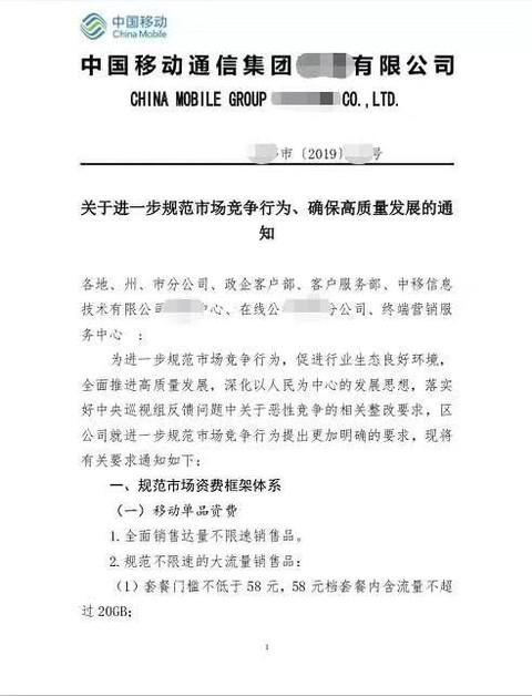 <b>疑中国移动内部文件证实:4G涨价 取消不限量套餐</b>