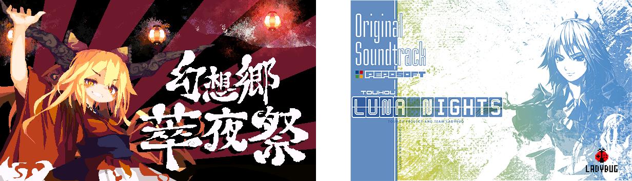 《幻想乡萃夜祭》EA版及《东方月神夜》原声碟10月14日同步发售