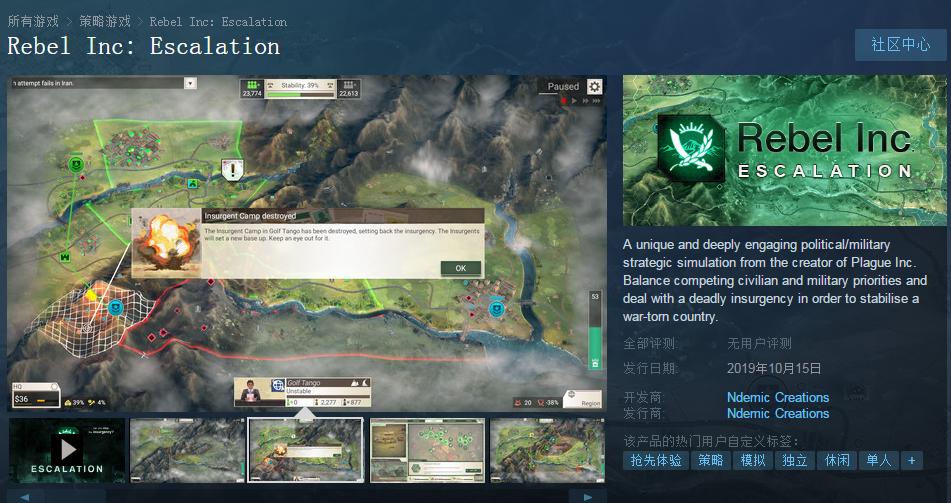 <b>策略模拟游戏《反叛公司》Steam版10月15日发售</b>
