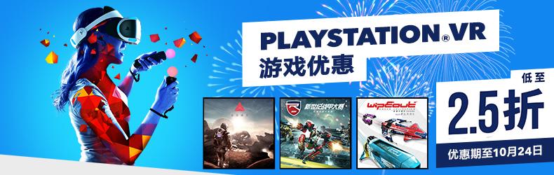 PS4国服VR游戏特惠开启 《暴走甲虫》低至2.5折