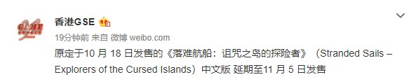 独立生存《落难航船》中文版宣布延期 11月5日正式发售