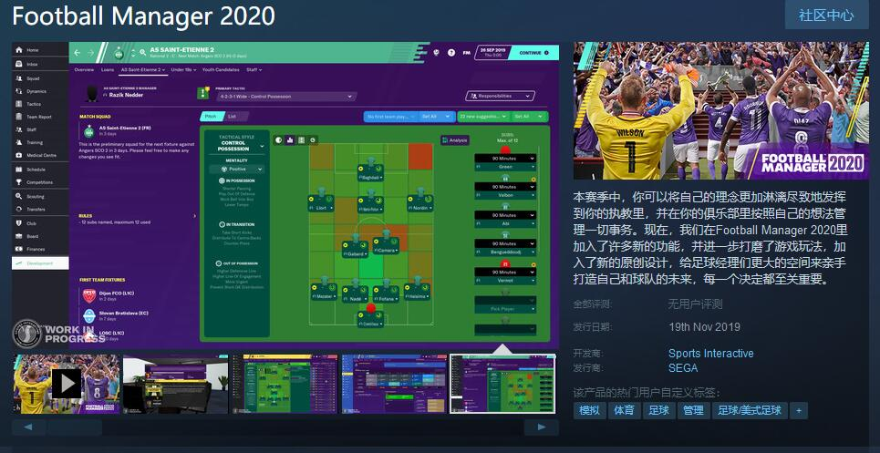 《足球经理2020》三版本确定11月19日正式发售
