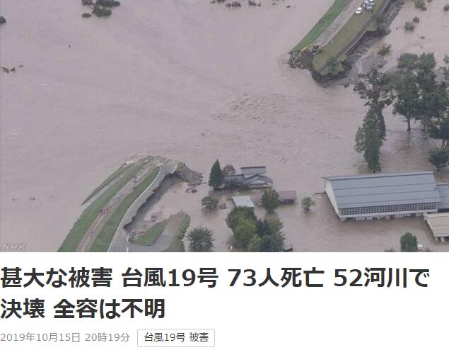 日本19号特大台风已造成73人死亡 20号或正在酝酿中