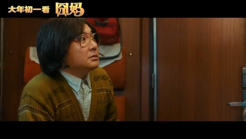 《囧妈》首部预告片公布 沈腾将客串出演!超期待