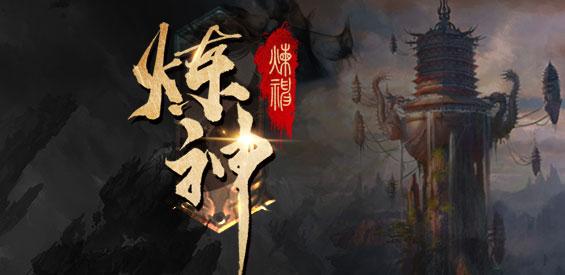 《炼神》v1.0.4正式版[war3地图]