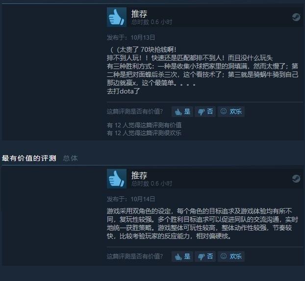 """《杀手皇后:黑》Steam评价""""特别好评"""" 较强的重复可玩性"""