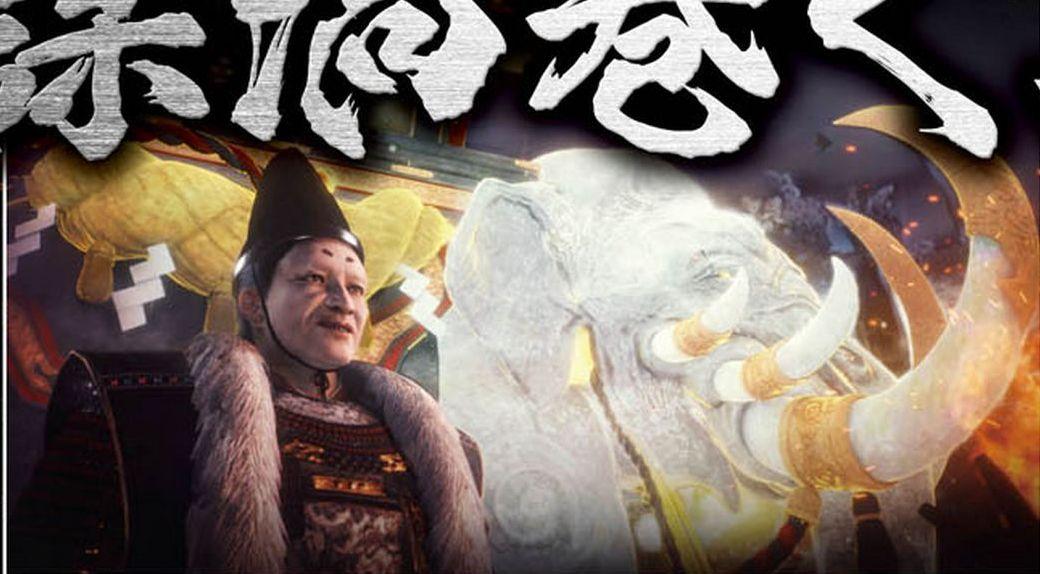 《仁王2》 杂志新扫图公布 信长夫人浓姬冷艳威严