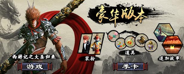 《西游記之大圣歸來》現已在Steam開售 199元起