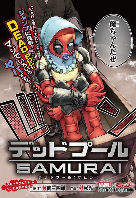 史诗联动!少年Jump与漫威合作《死侍》漫画新作