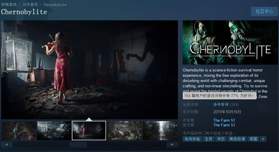 《切尔诺贝利人》 Steam评价为多半好评 画面优异