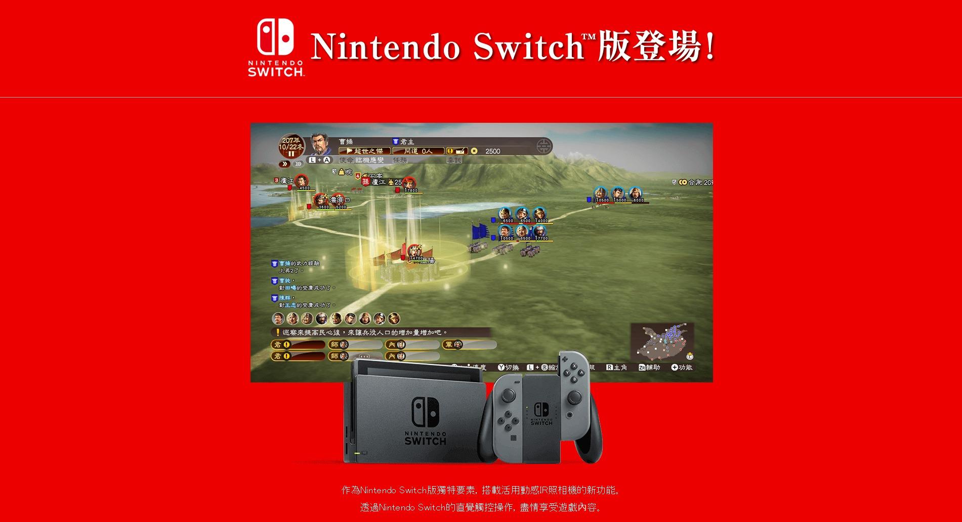 《三国志13》中文版Switch登陆日确认 11月28日正式发售