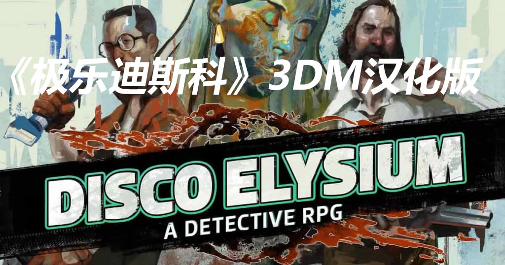<b>3DM制作《极乐迪斯科》汉化下载 审讯疑犯揭露秘密</b>