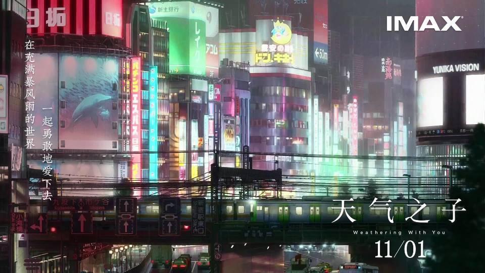 """《天气之子》IMAX海报发布 """"壁纸狂魔""""新海诚新尝试《天气之子》IMAX海报发布 """"壁纸狂魔""""新海诚新尝试"""