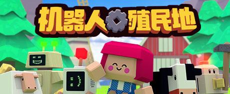 《机器人殖民地》简体中文免安装版