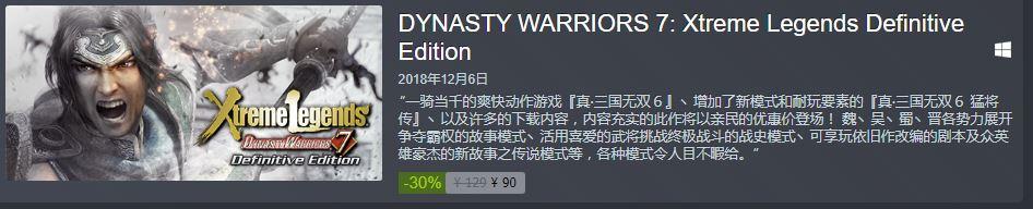 光榮《真三國無雙》系列Steam特賣 本體低至48元