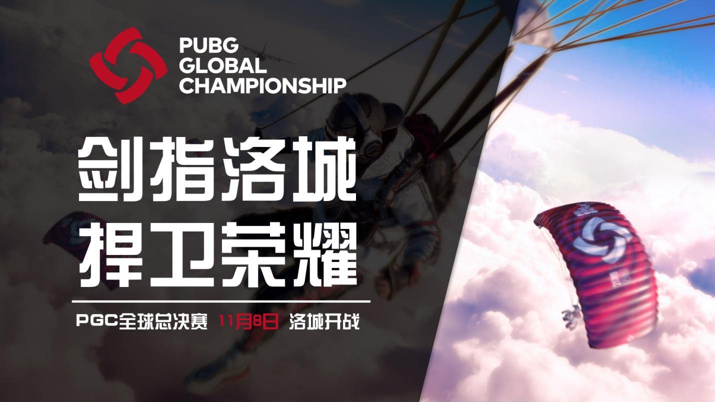 "PUBG公司公布""2019PGC全球总决赛""更多细节"