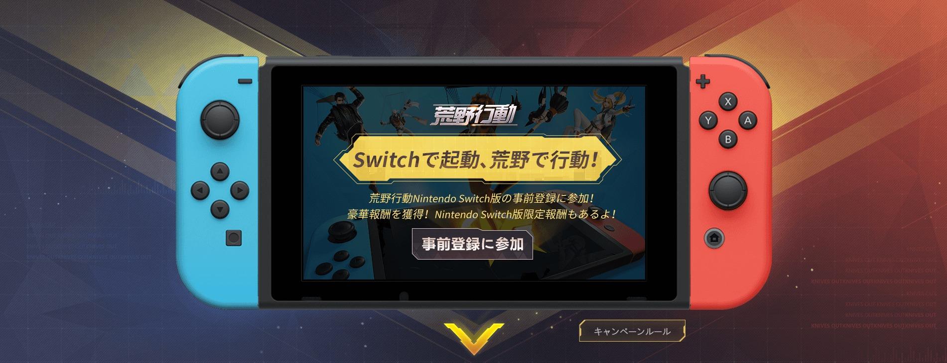 《荒野行动》Switch版预注册开启 10月正式上线
