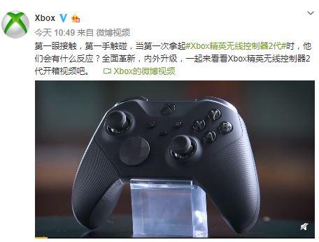 <b>Xbox精英手柄2代开箱视频公开 国行1398元预售中</b>