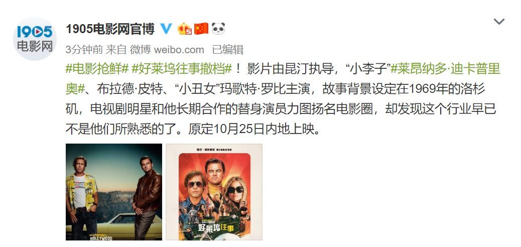 昆汀《好莱坞往事》内地撤档 原定10月25日上映