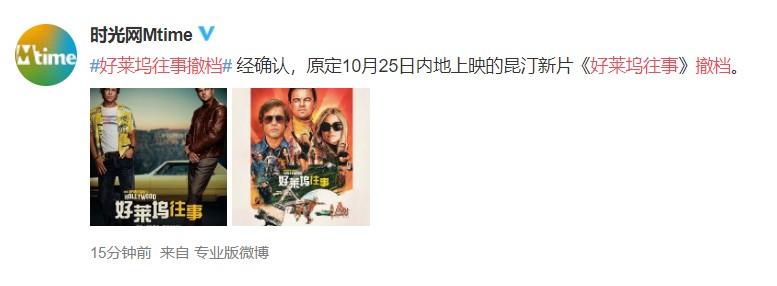 昆汀《好莱坞往事》内地撤档 原定10月25日上映昆汀《好莱坞往事》内地撤档 原定10月25日上映