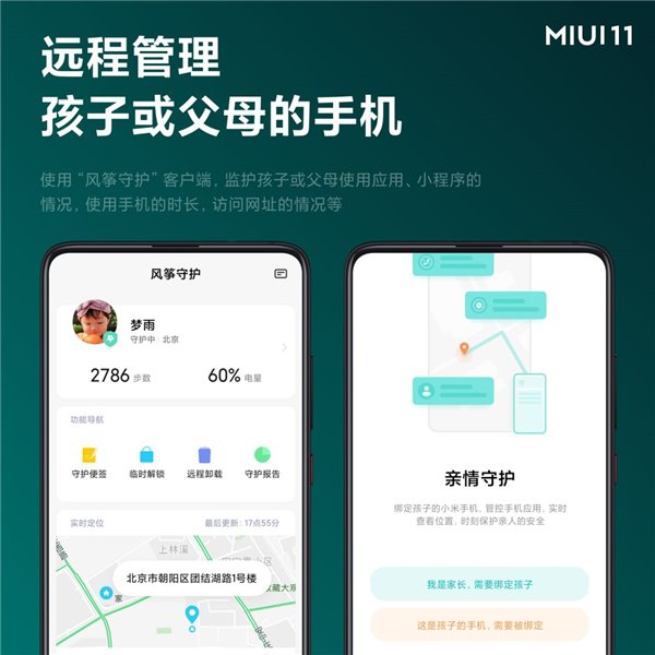 小米MIUI 11稳定版正式推送 最好最快的一次升级小米MIUI 11稳定版正式推送 最好最快的一次升级