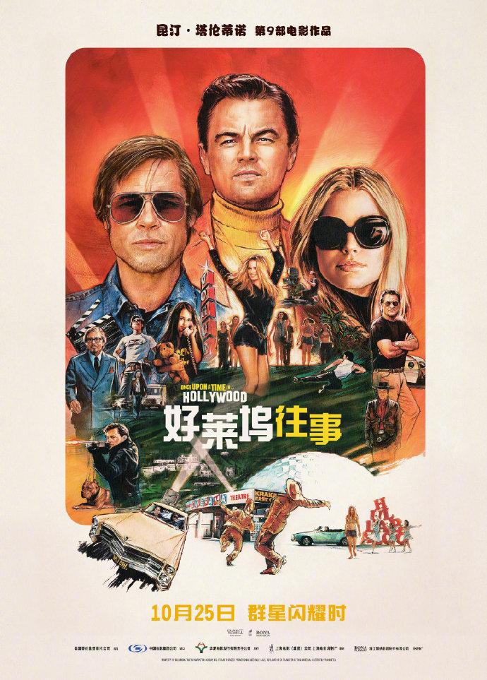 《好莱坞往事》中国内地撤档 昆汀表示不会重新剪辑