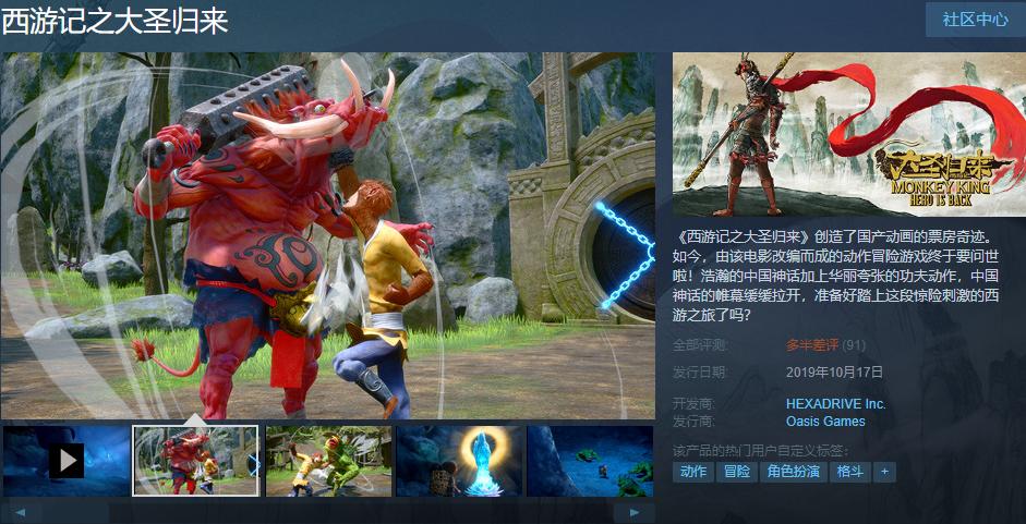 """《大圣归来》Steam""""多半差评"""" 游戏锁30帧无法接受"""