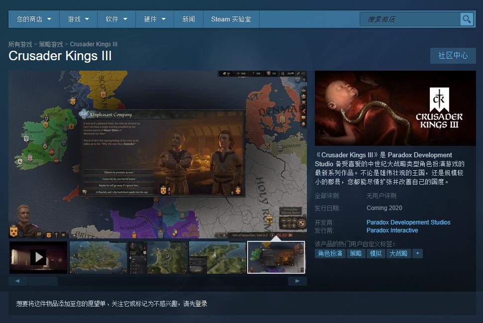 《十字军之王3》上架Steam:自带简体中文、首批细节公布
