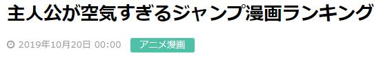 其他角色过于突出!日本读者激评《主角光环薄弱JUMP漫画》大排行