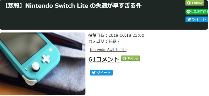 一个月过去了 Switch Lite销量呈现断崖式下滑趋势