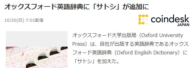 """《牛津英语词典》追加新词""""Satoshi""""并非宝可梦小智"""