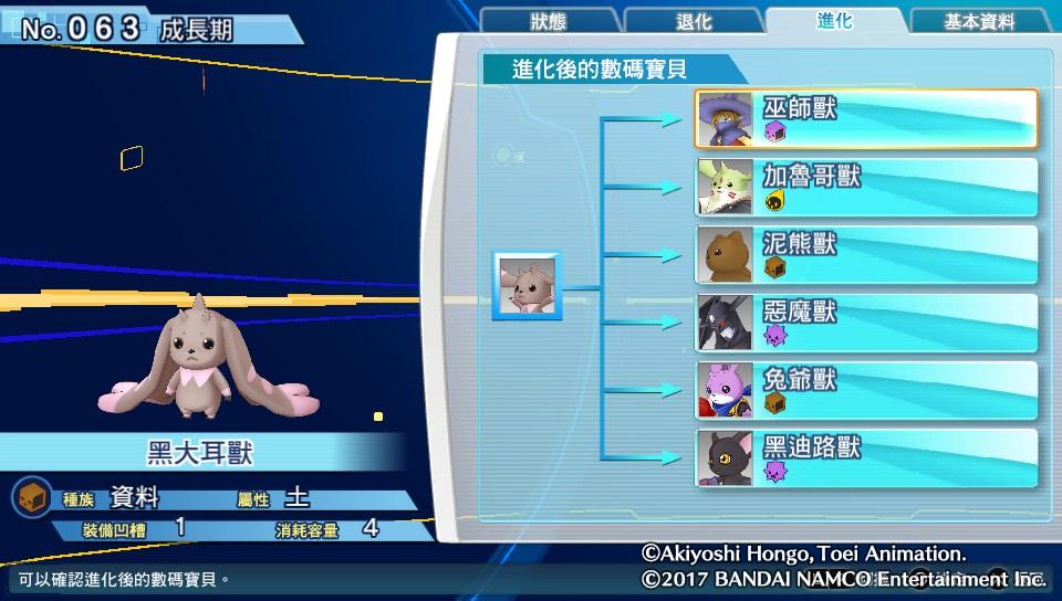 《数码宝贝物语:网路侦探骇客》全数码宝贝图鉴 数码宝贝进化退化图鉴