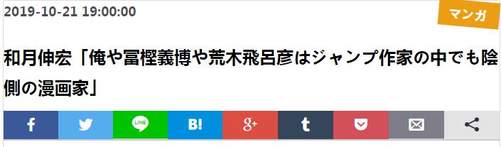 """难比龙珠海贼!和月伸宏自嘲属于JUMP系""""阴面""""漫画家"""