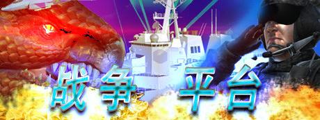 《战争平台》简体中文免安装版