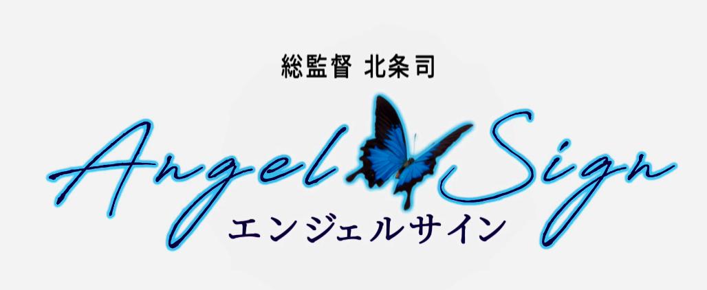 北条司初次执导新片《天使印记》新预告 细腻情感系