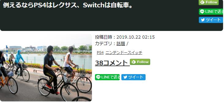 PS4是雷克萨斯NS就是自行车!玩家热议PS4和NS之比喻