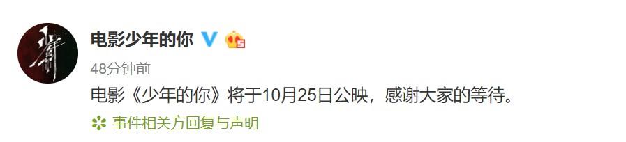 <b>周冬雨、易烊千玺主演青春片《少年的你》 重新定档10月25日</b>