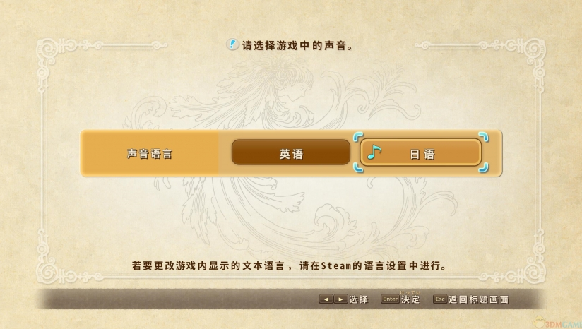 3DM《二之国:白色圣灰的女王 重制版》完整汉化下载