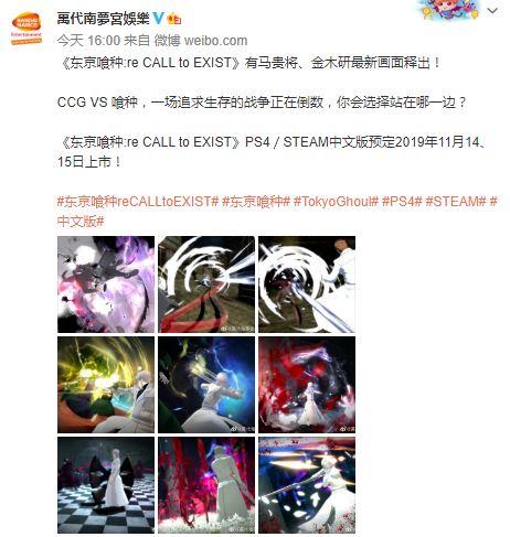 《东京喰种:re CALL to EXIST》新图公开 CCG、喰种死战不休