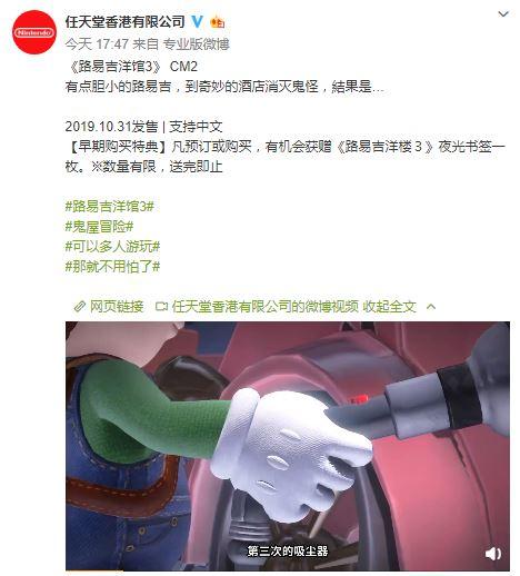 奇妙酒店灭鬼之旅 《路易吉洋馆3》第二段中文CM公开