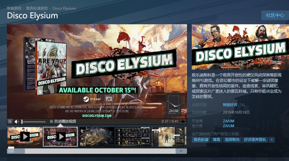好评如潮!Steam榜首《极乐迪斯科》发布赞誉宣传片