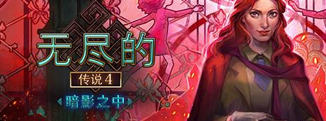 《无尽的传说4:暗影之中》简体中文免安装版